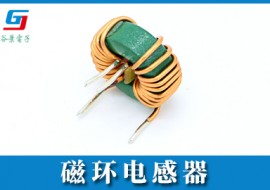 磁环电感器