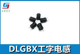 工字电感DLGBX Series