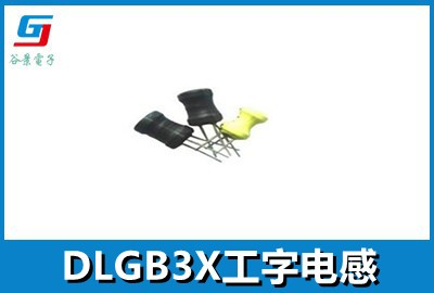 工字电感DLGB3X Series