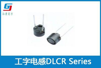 工字电感DLCR Series