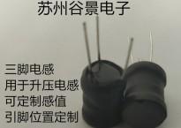 专业三脚电感定制生产研发
