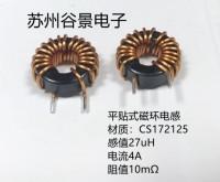 贴片式磁环电感定制:感值27uH,电流3.6A,阻值10mΩ