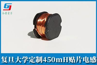 上海复旦大学需求450mH贴片电感电感定制