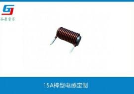 15A棒型电感定制