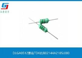 DLGA0512兼容TDK的B82144A2105J000