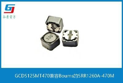 GCDS125MT470兼容Bourns的SRR1260A-470M