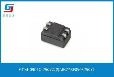GCM-0905C-250Y兼容ABC的SF0905250YL