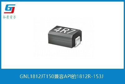 GNL1812JT150兼容API的1812R-153J