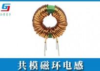 共模磁环电感