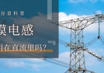 共模电感能用在直流电路里吗