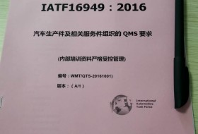 谷景电感厂家全体员工学习最新版TS16949认证