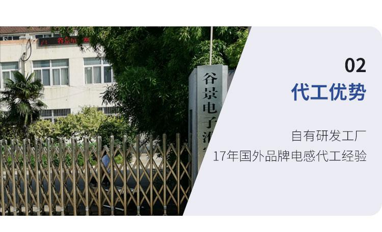 苏州谷景电子有限公司 12