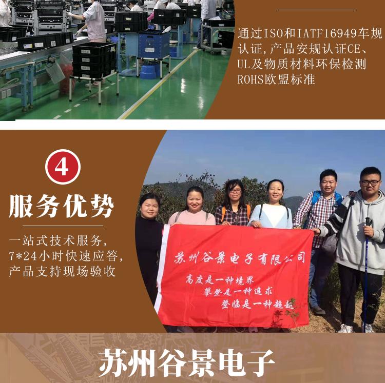 苏州谷景电子有限公司 7